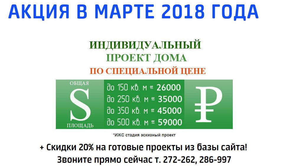 Акция март 2018