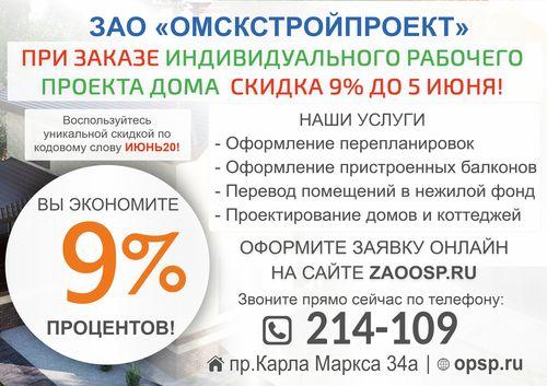 ПРИ ЗАКАЗЕ ИНДИВИДУАЛЬНОГО РАБОЧЕГО  ПРОЕКТА ДОМА  СКИДКА 9% ДО 5 ИЮНЯ!