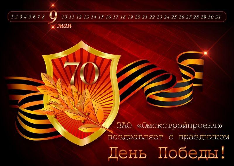 9 мая 70 лет открытка