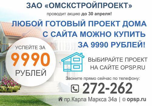 Любой готовый проект дома с сайта можно купить за 9990 рублей